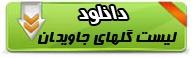 ۱۳۸۰۵۸۹۶۶۲_