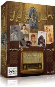 پکیج 37 سال رادیو ایران