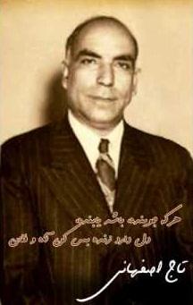 http://avayebozorgan.com/wp-content/uploads/2017/07/taj-esfahani-cover.jpg
