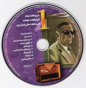 ۳۷-Sal-Radio-Iran-CD-1