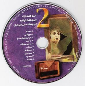 ۳۷-Sal-Radio-Iran-CD-2