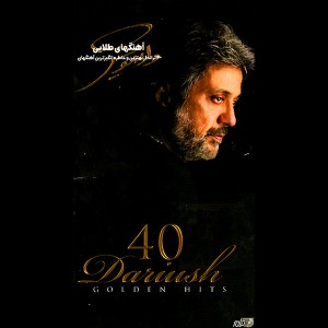 Dariush-40-Golden-Hits-Of-Dariush