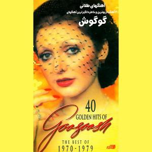 Googoosh - 40 Golden Hits Of Googoosh