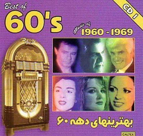 بهترین های دهه 60