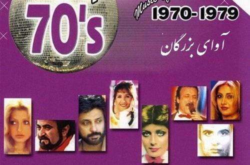 بهترین آهنگ های پاپ دهه 70