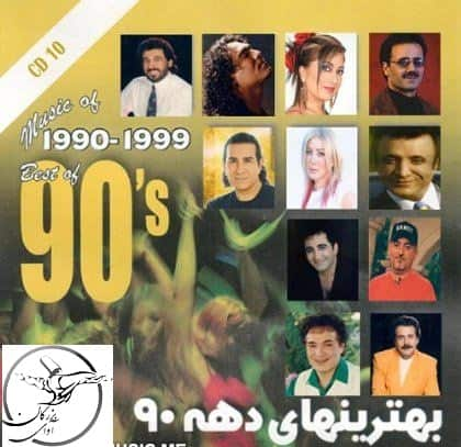 Best Of 90s Persian Music Vol