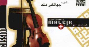 مجموعه موسیقی سنتی ایران