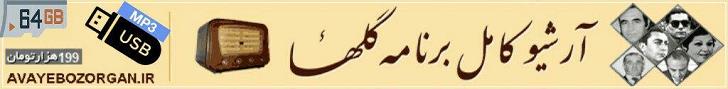 خرید آرشیو رادیو گلها در فلش مموری