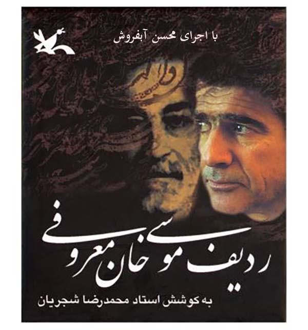 دانلود ردیف موسی خان معروفی